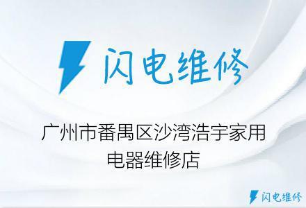 广州市番禺区沙湾浩宇家用电器维修店