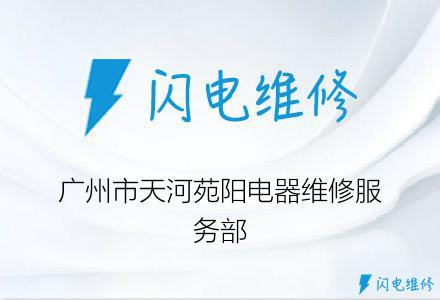 广州市天河苑阳电器维修服务部