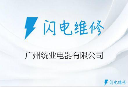 广州统业电器有限公司