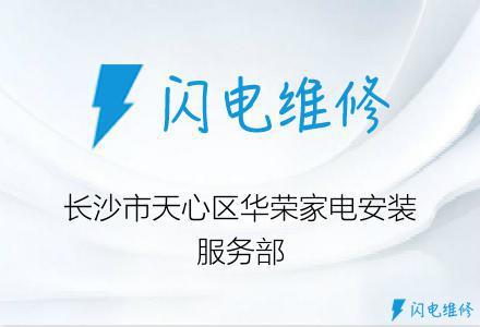 长沙市天心区华荣家电安装服务部