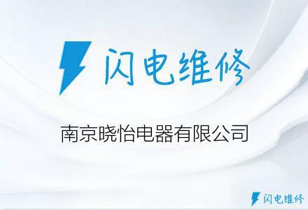 南京晓怡电器有限公司