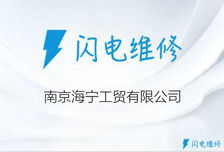 南京海宁工贸有限公司
