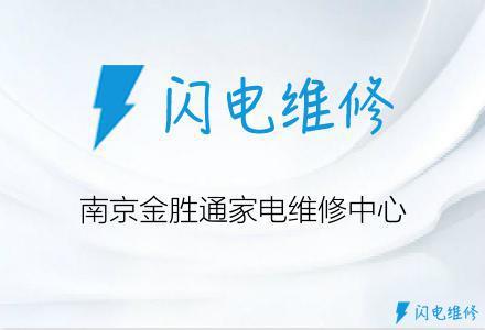 南京金胜通家电维修中心