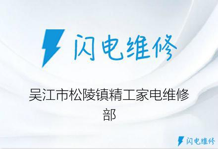 吴江市松陵镇精工家电维修部