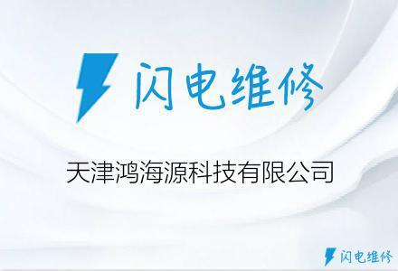 天津鸿海源科技有限公司