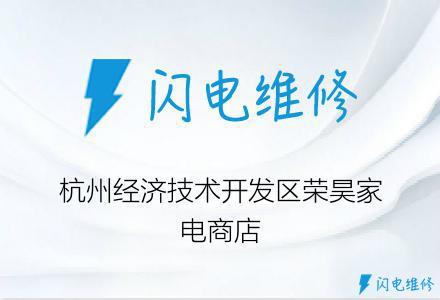 杭州经济技术开发区荣昊家电商店