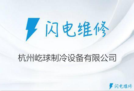 杭州屹球制冷设备有限公司