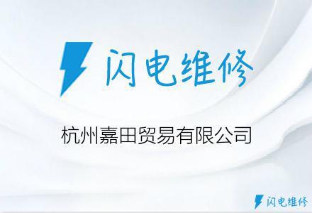 杭州嘉田贸易有限公司
