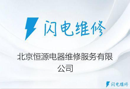 北京恒源电器维修服务有限公司