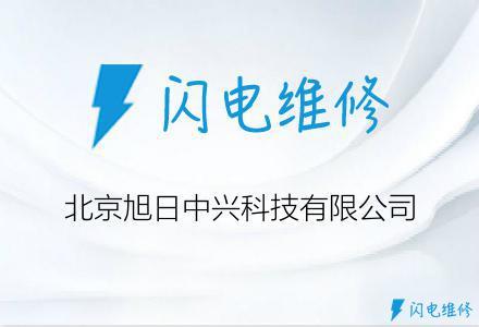北京旭日中兴科技有限公司