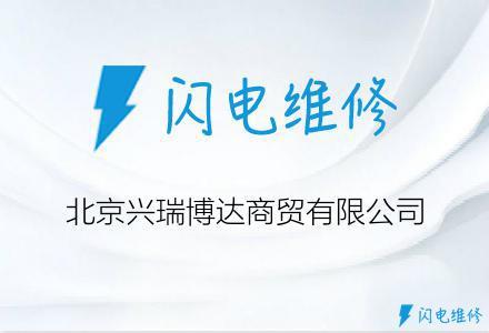 北京兴瑞博达商贸有限公司