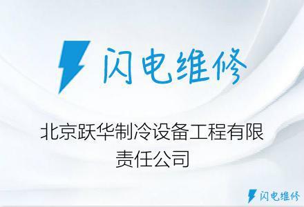 北京跃华制冷设备工程有限责任公司