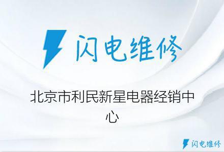 北京市利民新星电器经销中心