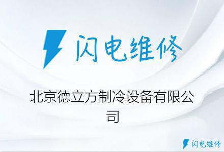 北京德立方制冷设备有限公司