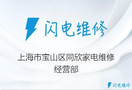 上海市宝山区同欣家电维修经营部