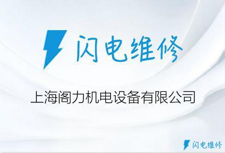 上海阁力机电设备有限公司