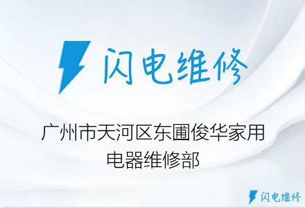 广州市天河区东圃俊华家用电器维修部