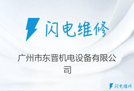 广州市东晋机电设备有限公司