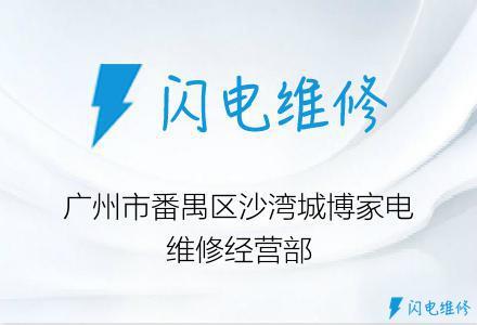 广州市番禺区沙湾城博家电维修经营部