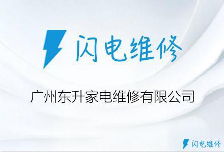 广州东升家电维修有限公司