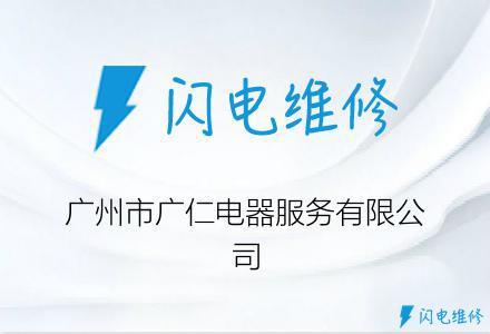 广州市广仁电器服务有限公司