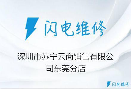 深圳市苏宁云商销售有限公司东莞分店