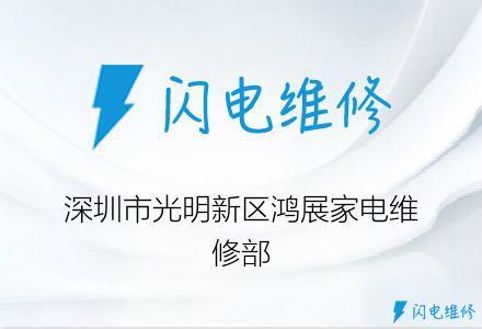 深圳市光明新区鸿展家电维修部