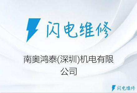 南奥鸿泰(深圳)机电有限公司